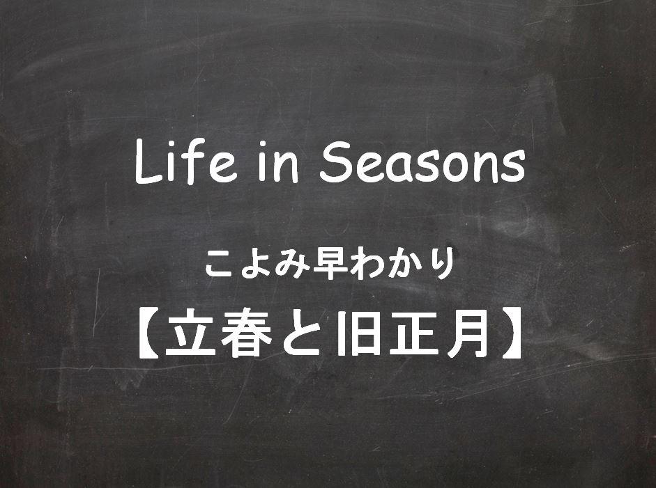 立春-1(早わかり)