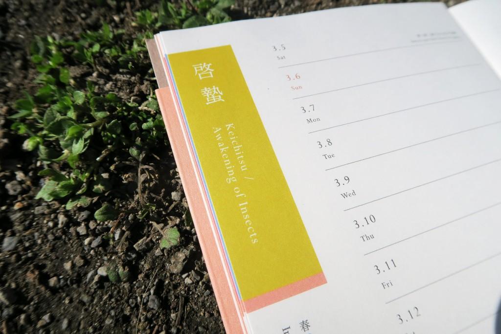 keichitsu-1-1