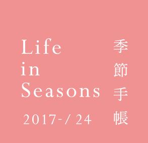 Life In Seasons - 季節手帳